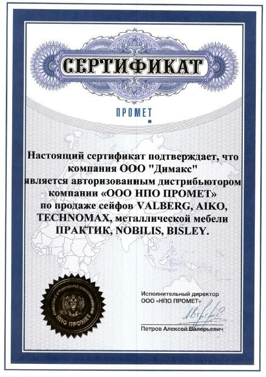 Дистрибьютор Промет
