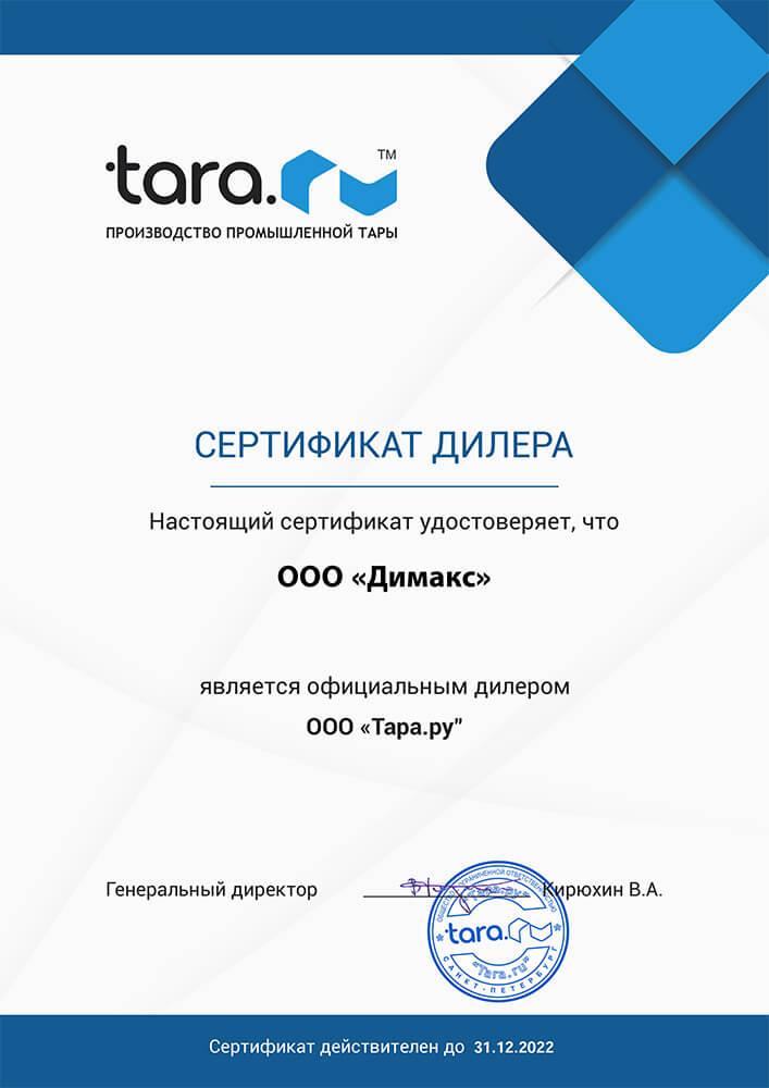 Дистрибьютор Тара