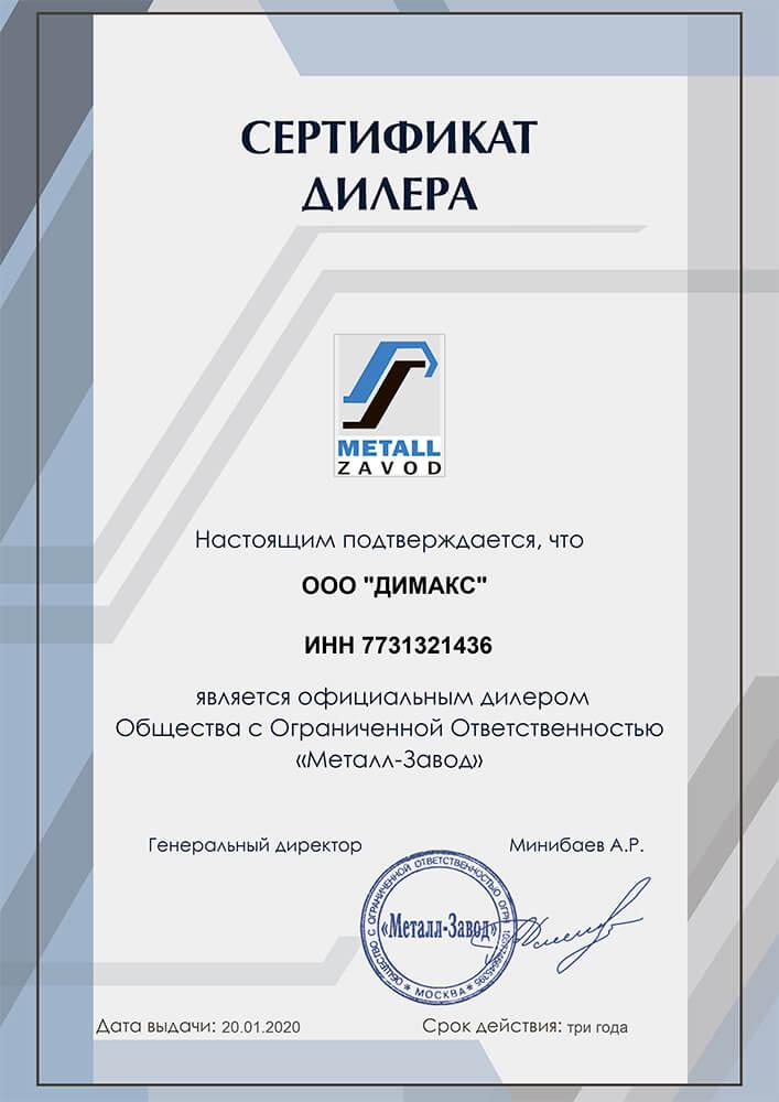 Дистрибьютор Metall zavod