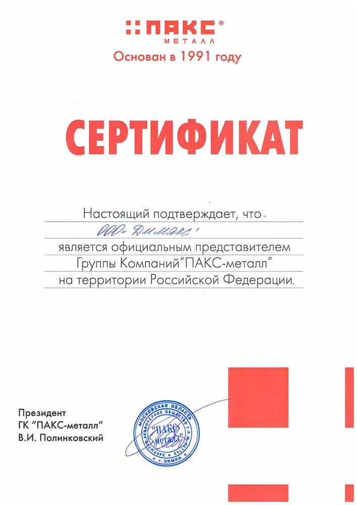 Дистрибьютор ПАКС