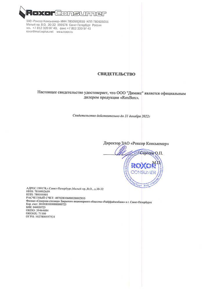Дистрибьютор Роксор