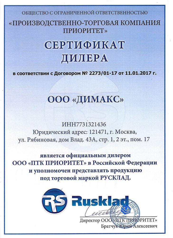 Дистрибьютор Русклад